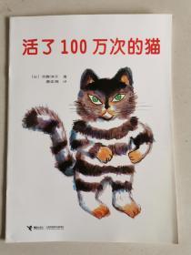 活了100万次的猫 平装