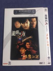 香港电影DVD,龙腾四海+再战江湖,香港钜星三区版。