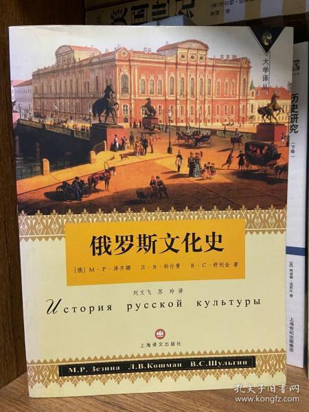 俄罗斯文化史