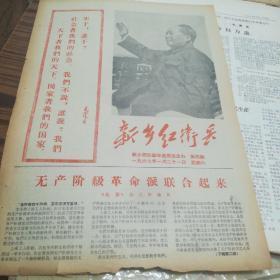 【文革小报】新乡红卫兵1967.1.21 第四期【品相请看图自定】.