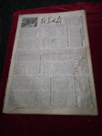 新华日报1954.10.21(1-4版)老报纸、旧报纸、生日报…《周总理举行盛宴招待尼赫鲁总理》《贯彻对待中医的正确政策》