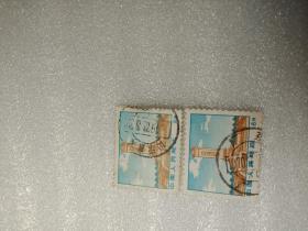 邮票:人民英雄纪念碑 两枚合售
