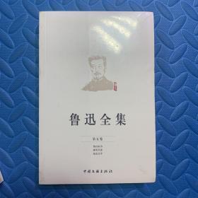 鲁迅全集第五卷