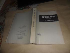 苏军坦克兵  1941-1945战史回忆录(一版一印)私藏品好