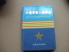 外国军事人物辞典(16开)