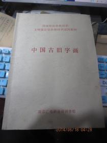 中国古旧字画 国家职业资格培训文物鉴定估价师培训试用教材