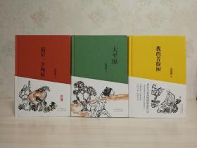 《最后一个匈奴》《大平原》《我的菩提树》1套3册合售 精装  高建群签名钤印本  北京十月出版社出版  一版一印