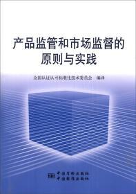 产品监管和市场监督的原则与实践