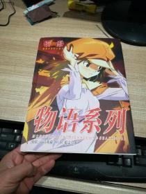 物语系列   西尾维新   珍藏版动漫画集