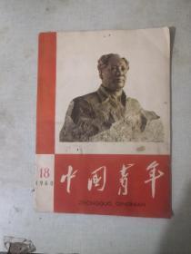 中国青年1960年第18期