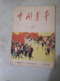 中国青年1960年第17期