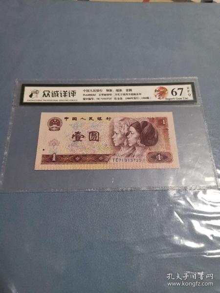 第四套人民币壹圆,1980年1元801红金龙,众诚详评67EPQ保真