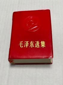 《毛泽东选集》(一卷本)北京军区翻印