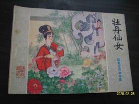 牡丹仙女 聊斋志异故事选--连环画(81年1版1印)