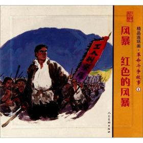 精品连环画:革命斗争故事(1)风暴、红色的风暴(套装 共2册)