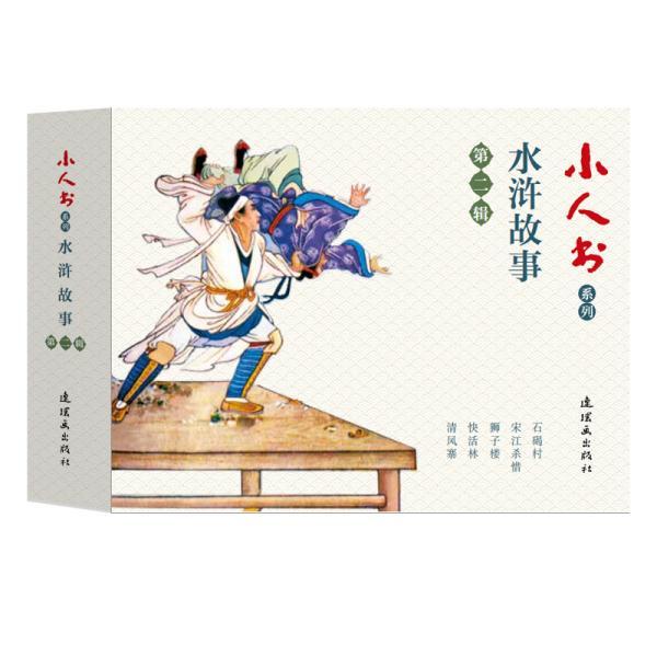 小人书系列-水浒故事第二辑(套装5册)