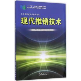 现代推销技术(机电设备安装与维修专业)