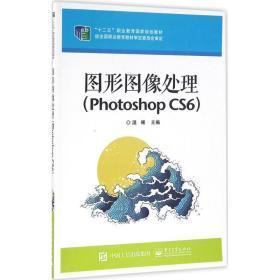 图形图像处理(Photoshop CS6)