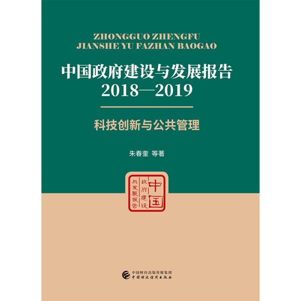 中国政府建设与发展报告(2018-2019)