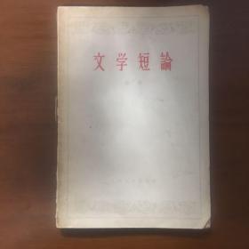 《文学短论》孙犁签名签赠本