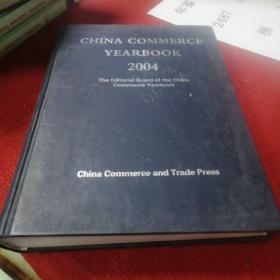 中国商务年鉴.2004(总第二十一期)