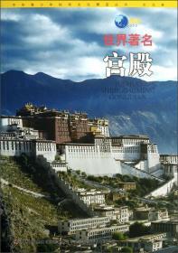 图说世界著名宫殿