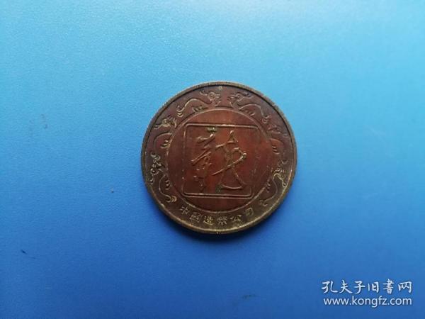 1988年  中国造币公司 —— 戊辰年 双龙纪念(稀见: 紫铜质)!