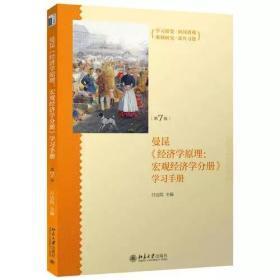 二手正版   曼昆经济学原理  第七版7版  ( 宏观经济学分册) 北京大学出版社