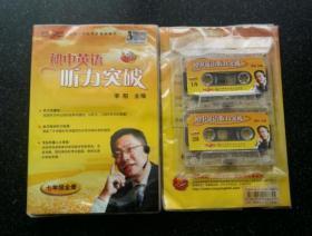 初中英语听力突破 (七年级全册) 【一书二盒磁带】库存商品未使用过