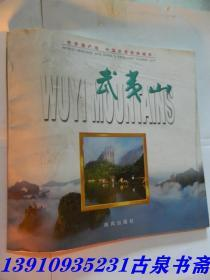 武夷山:英汉对照