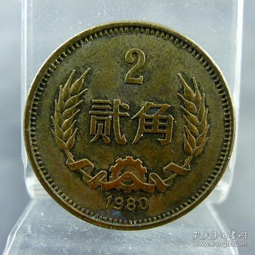 80年铜两毛三版长城贰角黄铜硬币保真保老古董古玩杂项收藏