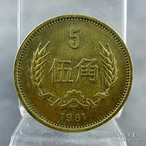 81年铜伍毛三版长城伍角黄铜硬币保真保老古董古玩杂项收藏