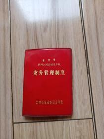 金堂县革命委员会印发农村人民公社生产队财务管理制度红壳书