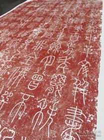 《说性亭铭》    筒装红黑各一共两版