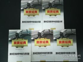 奥赛经典 专题研究系列 5本合售A6629