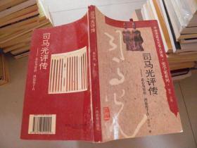 司马光评传——忠心为资治 鸿篇传千古