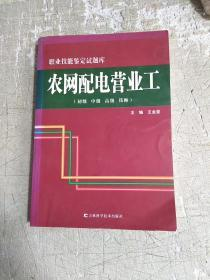 农网配电营业工(初级,中级,高级,技师)