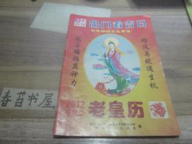 老皇历【2012壬辰年】