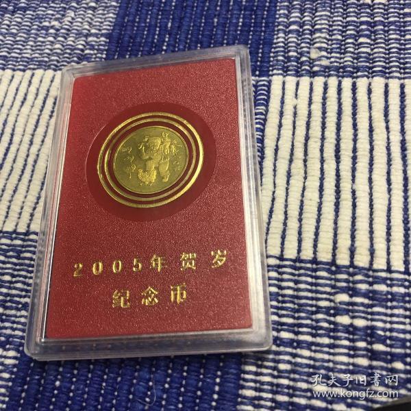 2005年贺岁纪念币