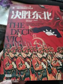 二战经典战役全纪录2:决胜东北
