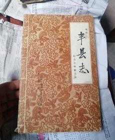 明版 《丰县志》 注译本