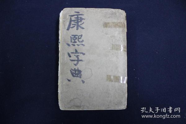 康熙字典  (合订一册)