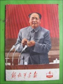 解放军画报(1969年4期)