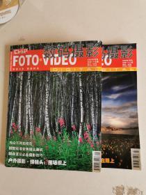 数码摄影(2009年7月号8月号)