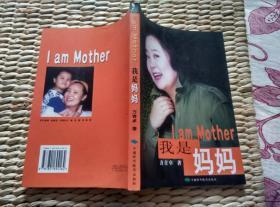 【超珍罕  方青卓 签名 题诗一首:春姑娘】我是妈妈 ==== 2003年7月 一版一印 10000册