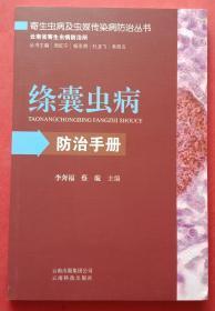 绦囊虫病防治手册