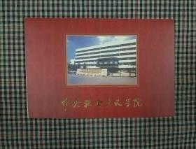 中央社会主义学院贺卡