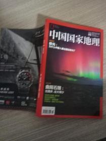 中国国家地理   20 15.06 总第  656 期