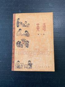 全日制十年制学校初中课本 英语 第二册