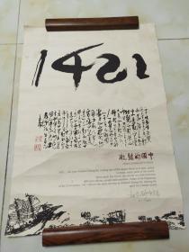 胡李海版画  一幅
